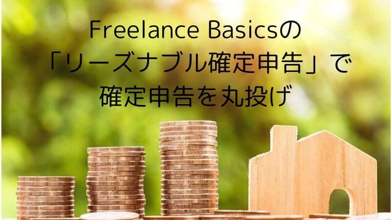 Freelance Basics リーズナブル確定申告